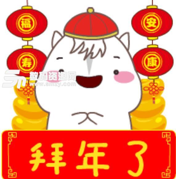 狗年春节拜年gif表情包(狗年吉祥如意发大财) 高清版图片