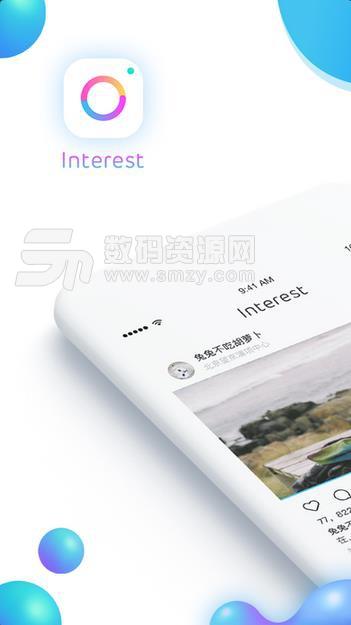 Interest苹果版