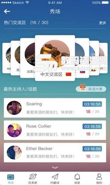 随译聊最新iOS版
