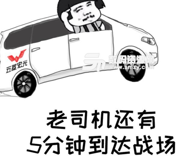 秋名山五菱宏光微信表情包下载图片