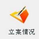 宏达律师资料管理系统绿色版(管理以往的案件) v2.0 免费版