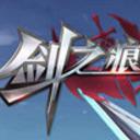 剑之痕OL果盘游戏最新版