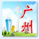 广州市公务员培训网络大学堂