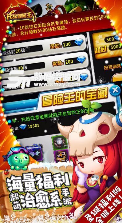 无敌冒险王BT果盘iOS最新版