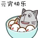 2018元宵节快乐gif表情包图片