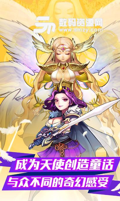 天使奇迹大冒险果盘ios版