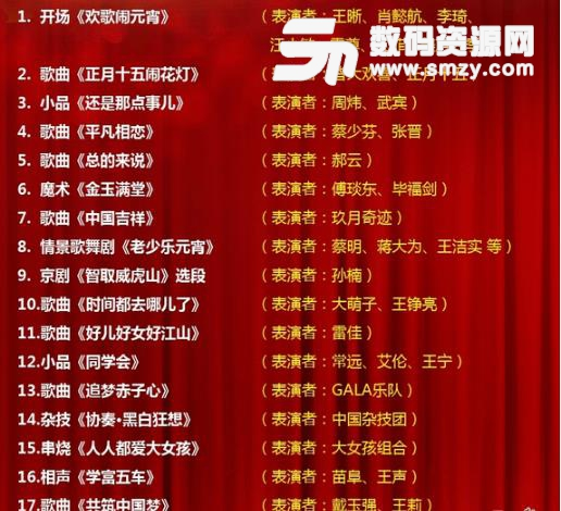 2018辽宁卫视元宵晚会播出时间及节目单