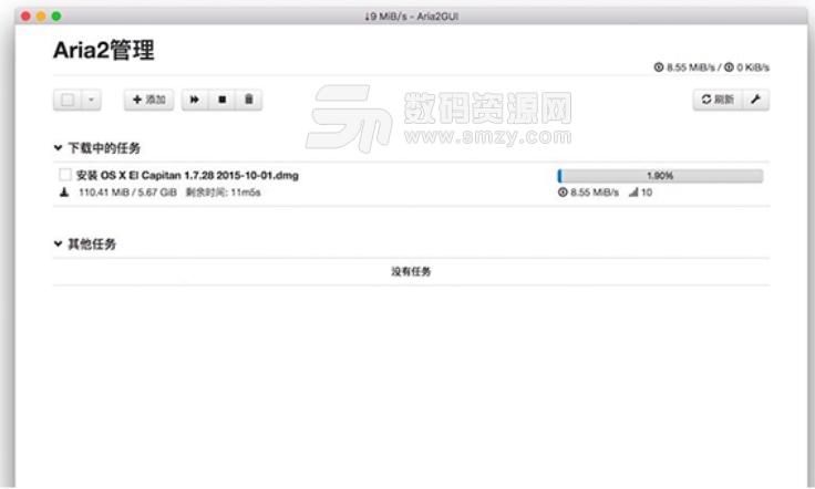 Aria2GUI 苹果电脑版特色