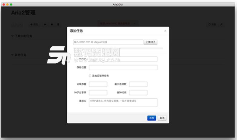 Aria2GUI 苹果电脑版特点