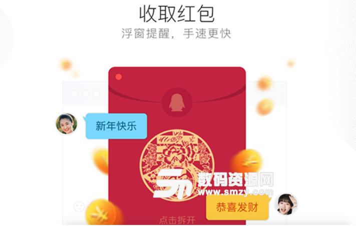 腾讯QQ2018 Mac版特色