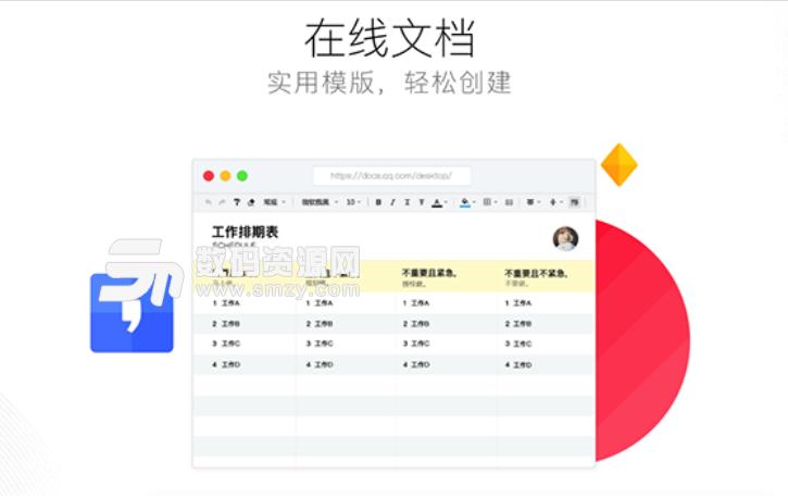 騰訊QQ2018 Mac版特點