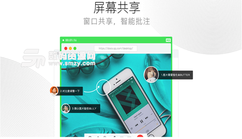騰訊QQ2018 Mac版