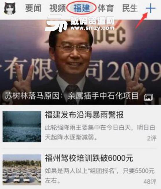 腾讯新闻苹果版截图