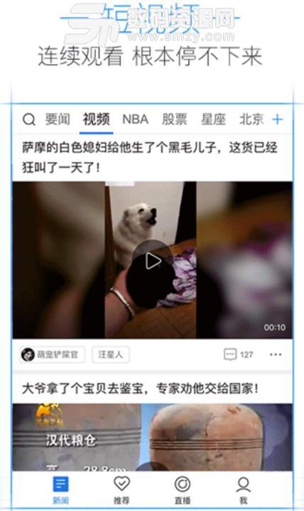 腾讯新闻苹果版