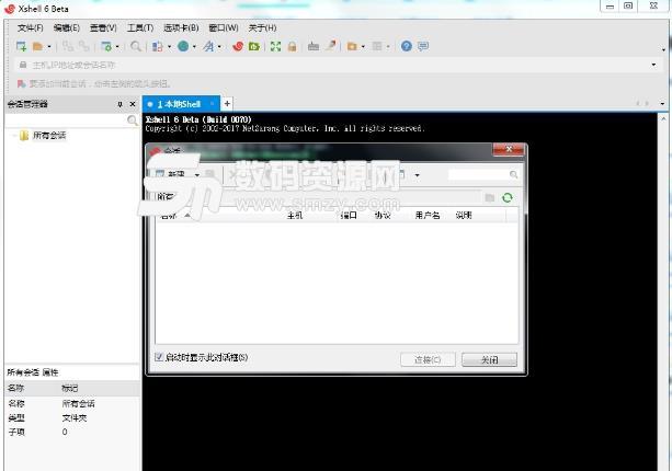 Xshell6.0注册机