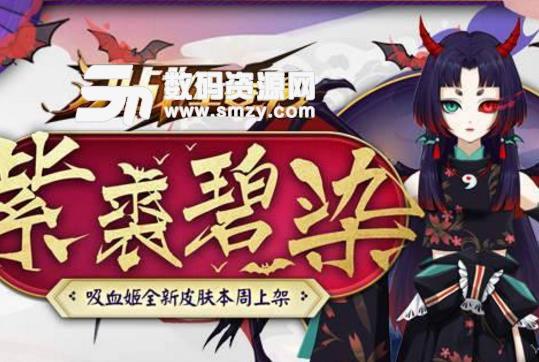 决战平安京吸血姬全新皮肤:紫苏沾红饮碧血