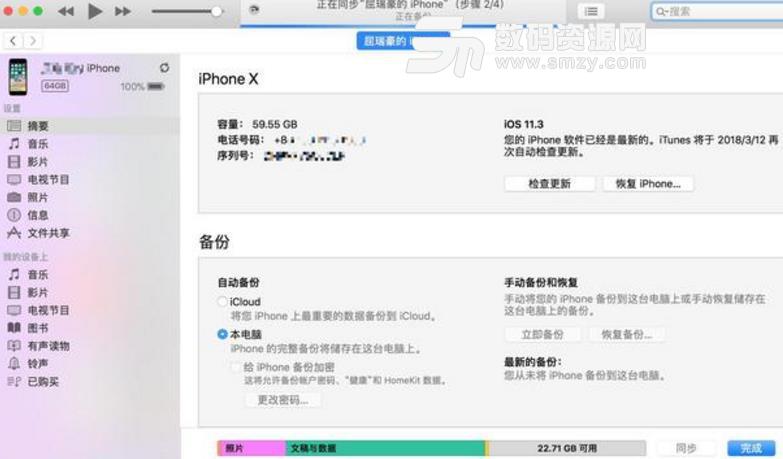 苹果手机显示iphone已停用怎么办