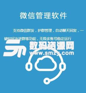 微盛微信拓粉营销软件 v4.35 中文版