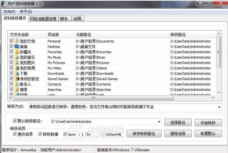 用户资料转移器