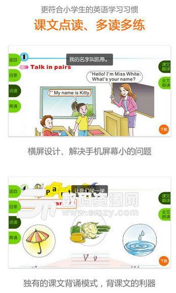 陕旅英语安卓版