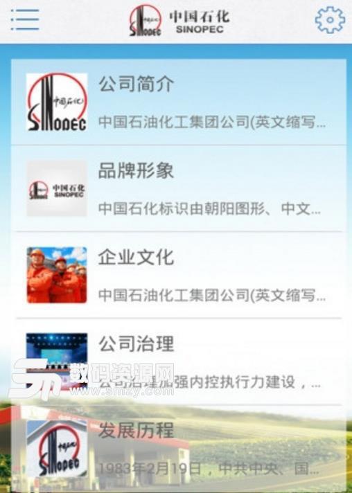 中国石化员工自助系统