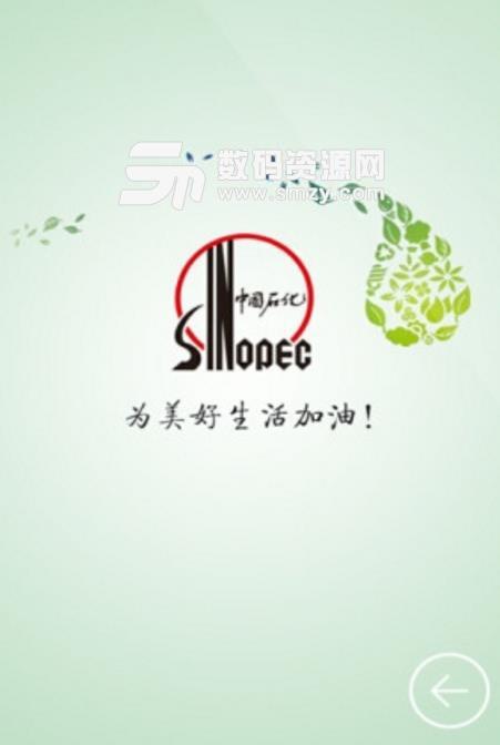 中国石化员工自助系统下载