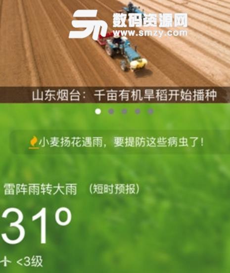 惠农气象安卓版下载