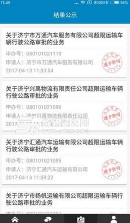 济宁政务服务安卓版