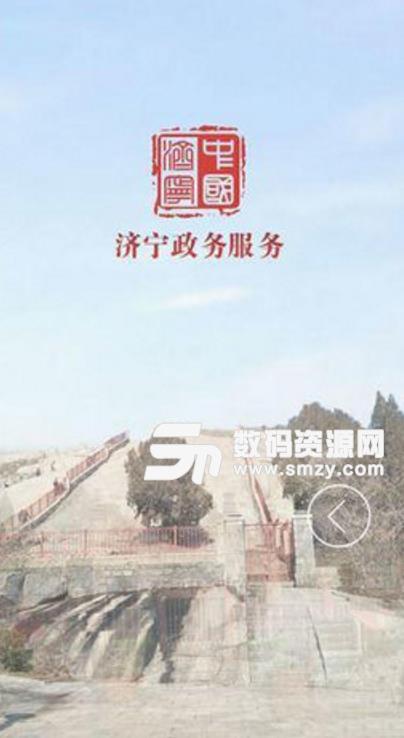 济宁政务服务安卓版下载