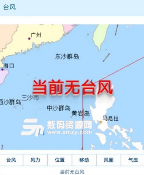 海南防台风安卓版截图