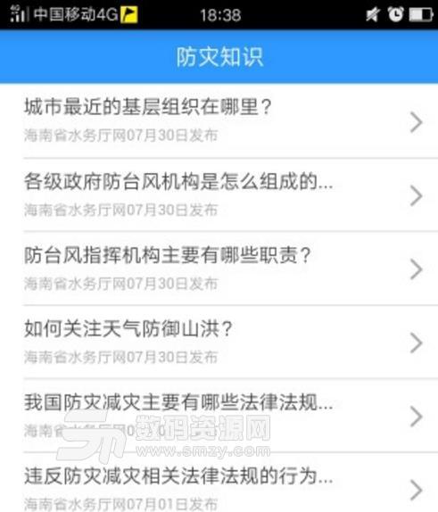 海南防台风安卓版