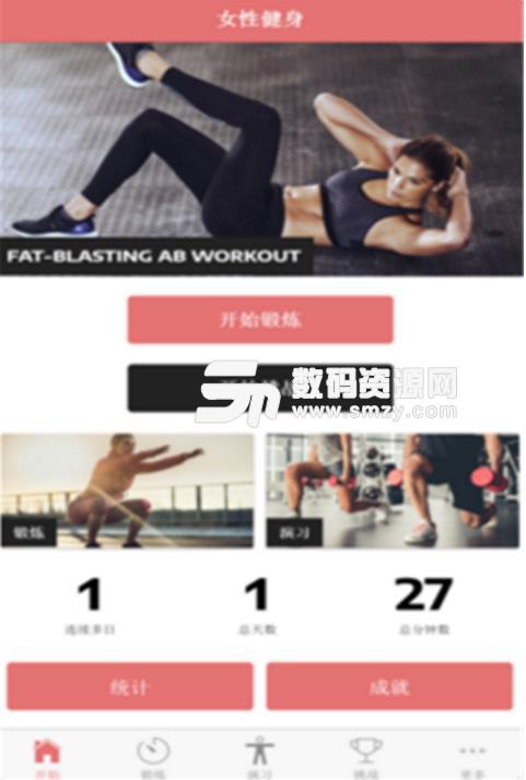 女子健身iPhone最新版