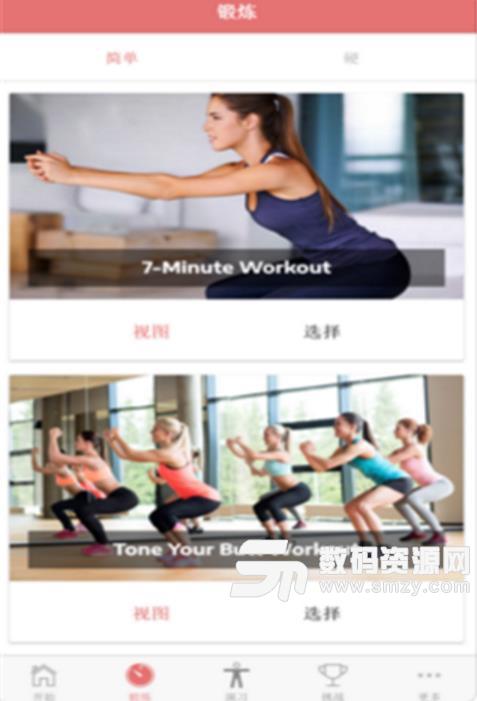 女子健身iPhone免费版