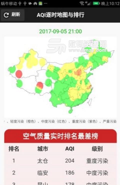 实时卫星云图安卓版下载 气象app v1.0 手机版图片