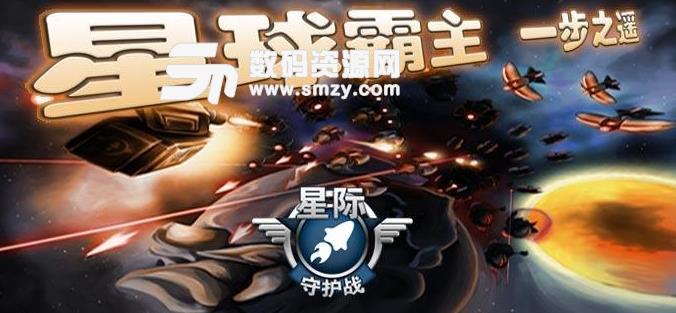 星际守护战安卓版图片