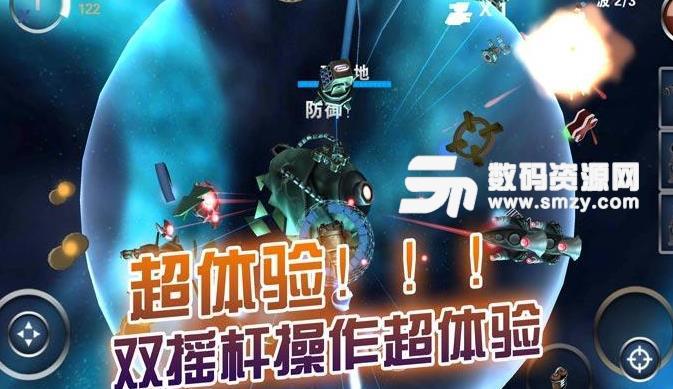 星际守护战安卓版截图