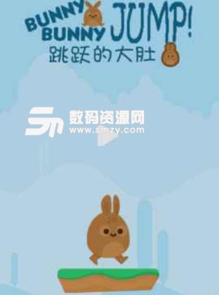 跳跃的大肚兔iPhone版截图