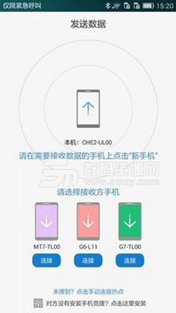 手机克隆安卓手机版
