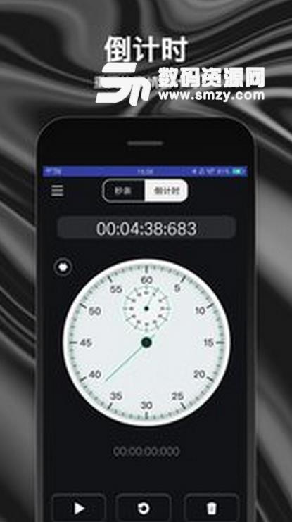 秒表倒计时安卓版