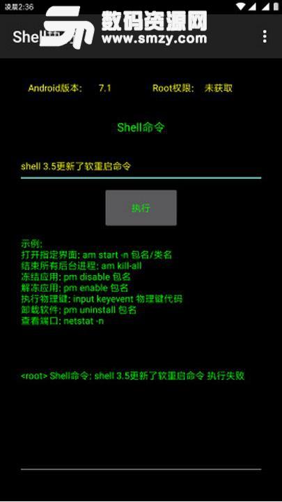 shell执行app安卓版