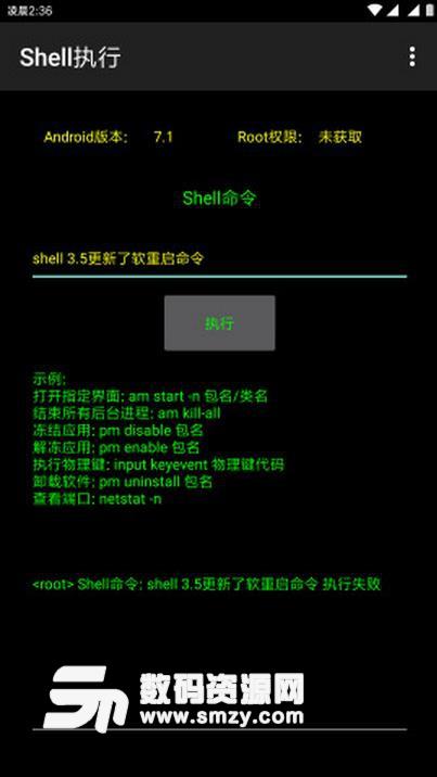 shell执行app