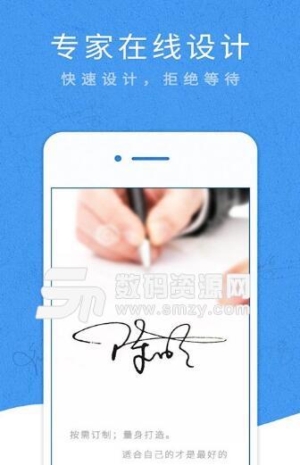 艺术签名专业版app