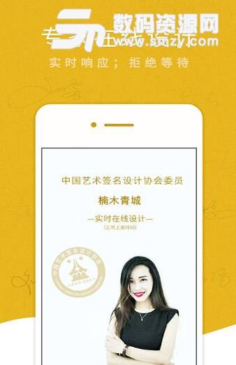 艺术签名专业版app手机版