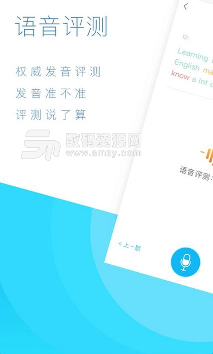 艾语国际教育iOS版