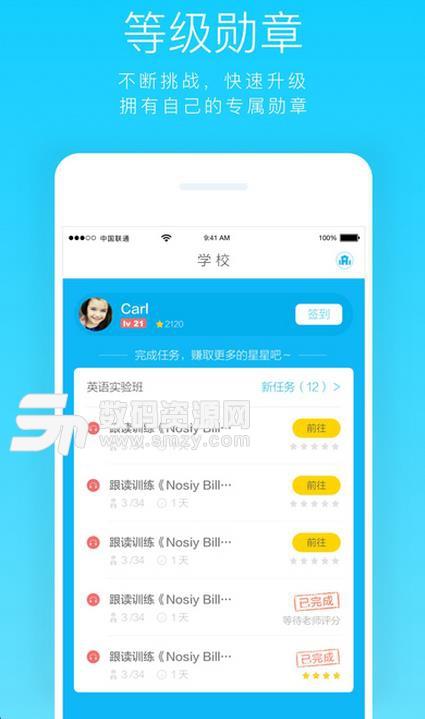 艾语国际教育iOS最新版