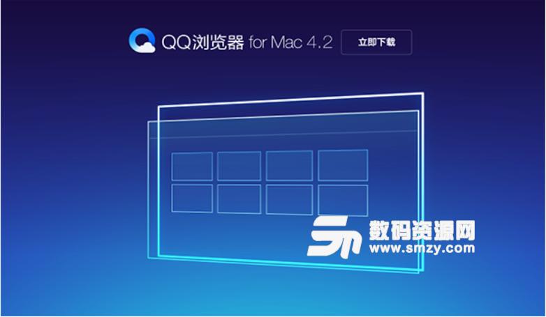 QQ瀏覽器MAC版特色