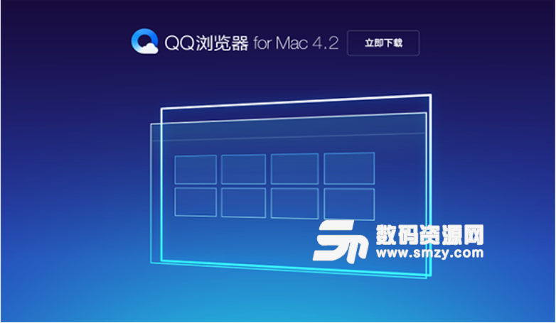 QQ浏览器MAC版特色