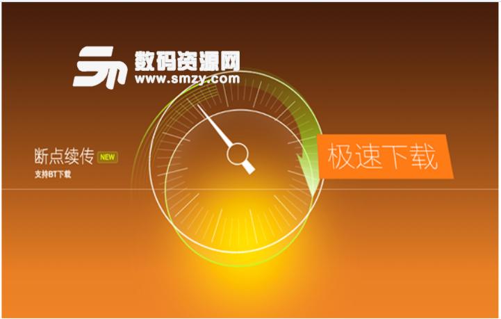 QQ瀏覽器MAC版截圖