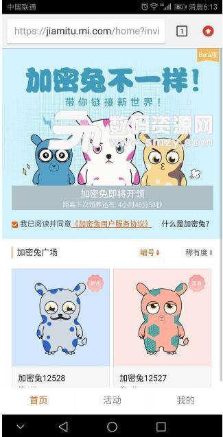 小米加密兔区块链app安卓版