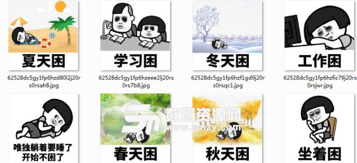 干啥都困QQ动画最新版拜年图表情包了表情图片